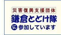 災害復興支援団体鎌倉届け隊に参加しています。