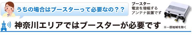 神奈川エリアではブースターが必要です。