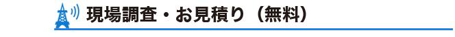 現場調査・お見積(無料)
