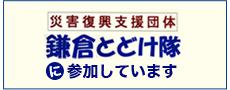 鎌倉とどけ隊