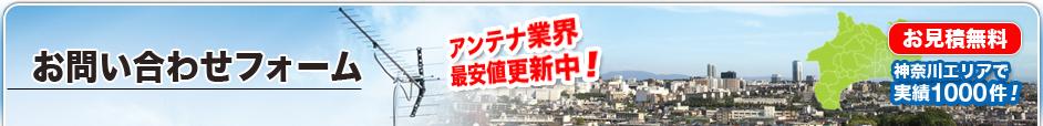 アンテナ設置 アンテナ工事 神奈川県